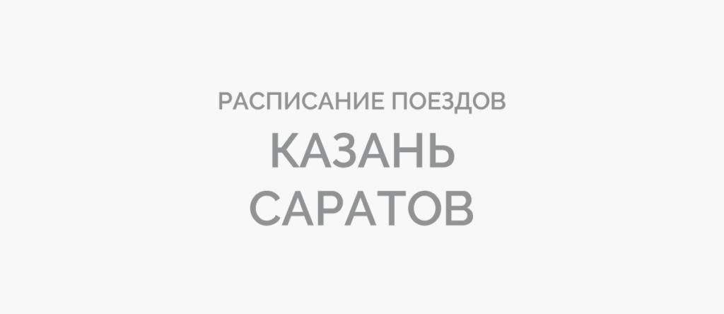 Поезд Казань - Саратов