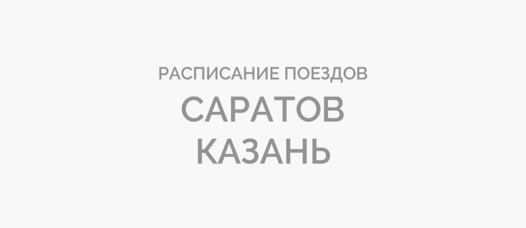 Поезд Саратов - Казань