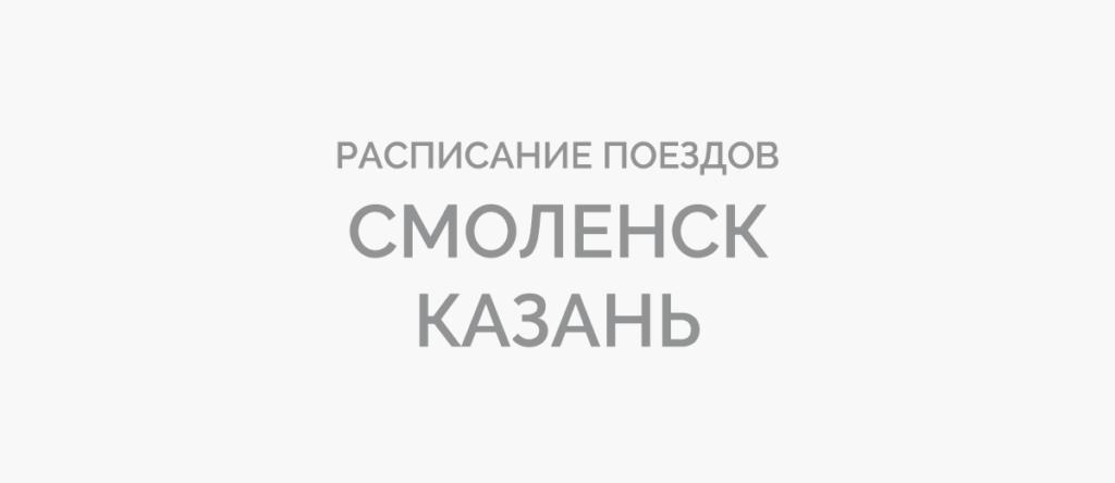 Поезд Смоленск - Казань