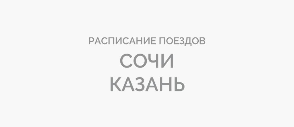 Поезд Сочи - Казань