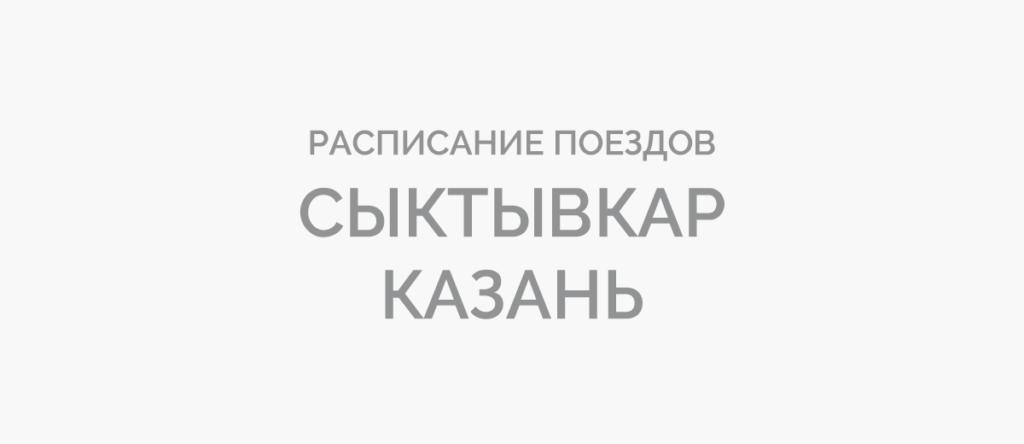 Поезд Сыктывкар - Казань