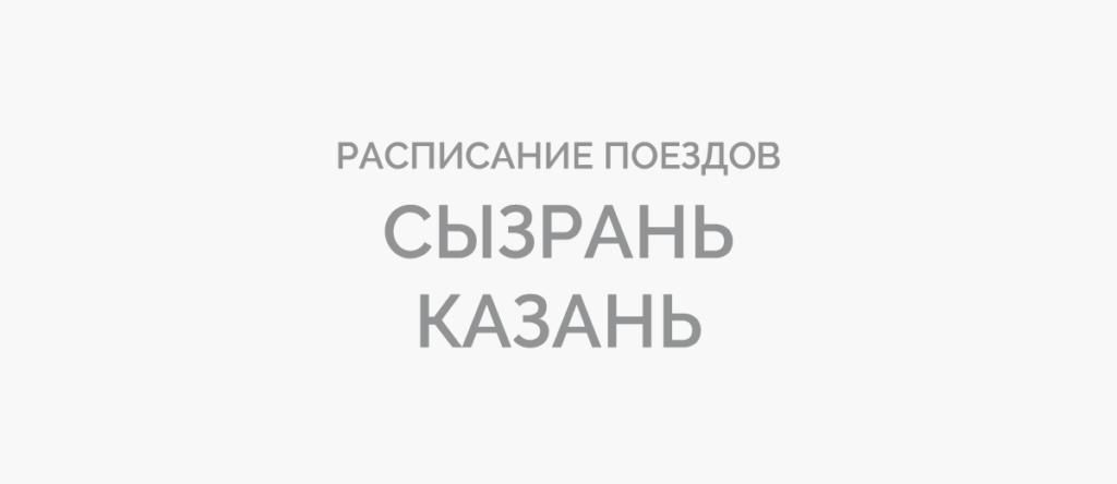 Поезд Сызрань - Казань