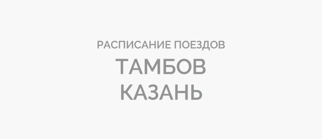 Поезд Тамбов - Казань