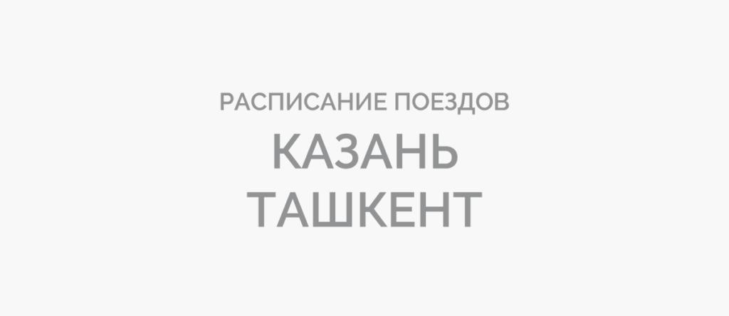 Поезд Казань - Ташкент