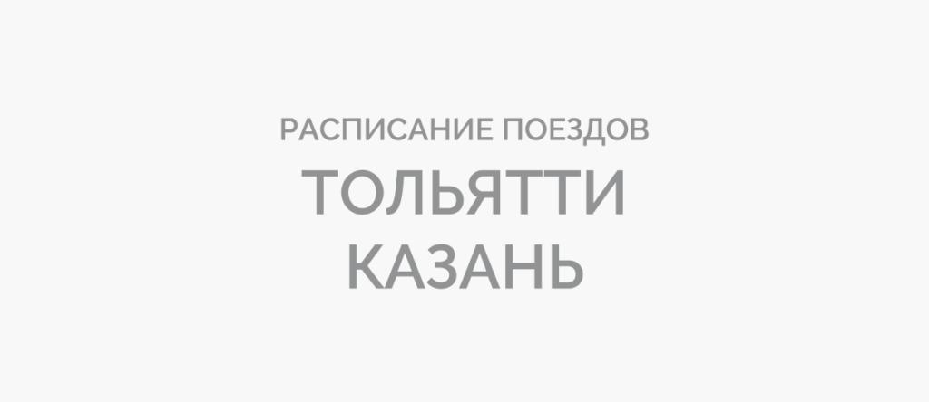 Поезд Тольятти - Казань