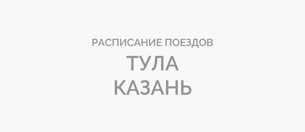 Поезд Тула - Казань
