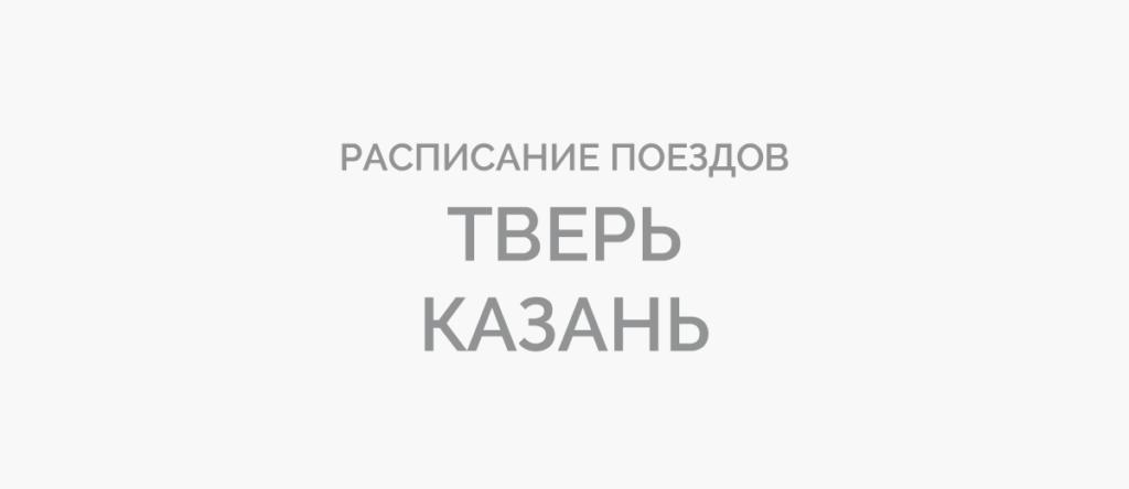 Поезд Тверь - Казань