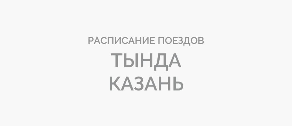 Поезд Тында - Казань