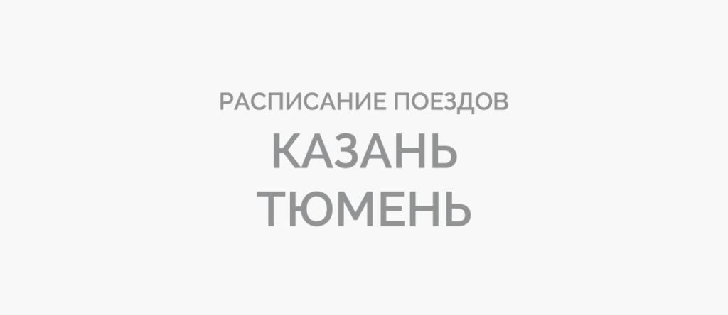 Поезд Казань - Тюмень
