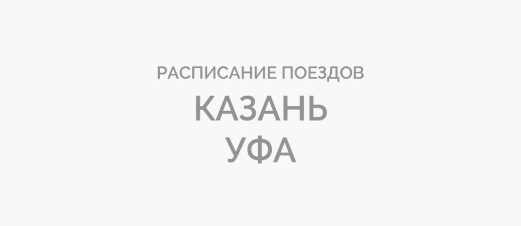 Поезд Казань - Уфа