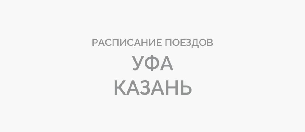 Поезд Уфа - Казань