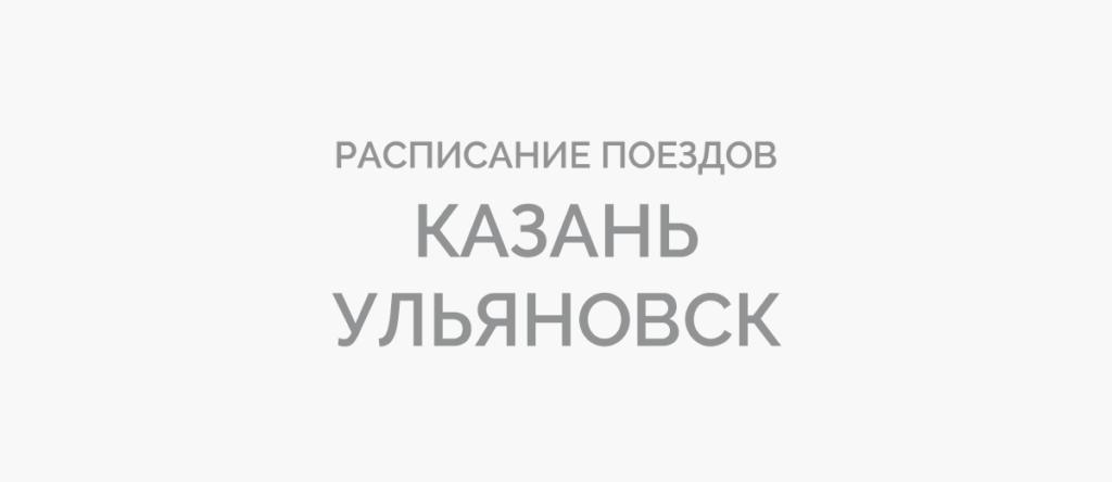 Расписание поездов Казань — Ульяновск