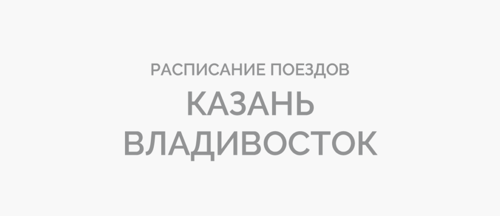 Поезд Казань - Владивосток