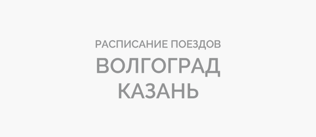 Поезд Волгоград - Казань
