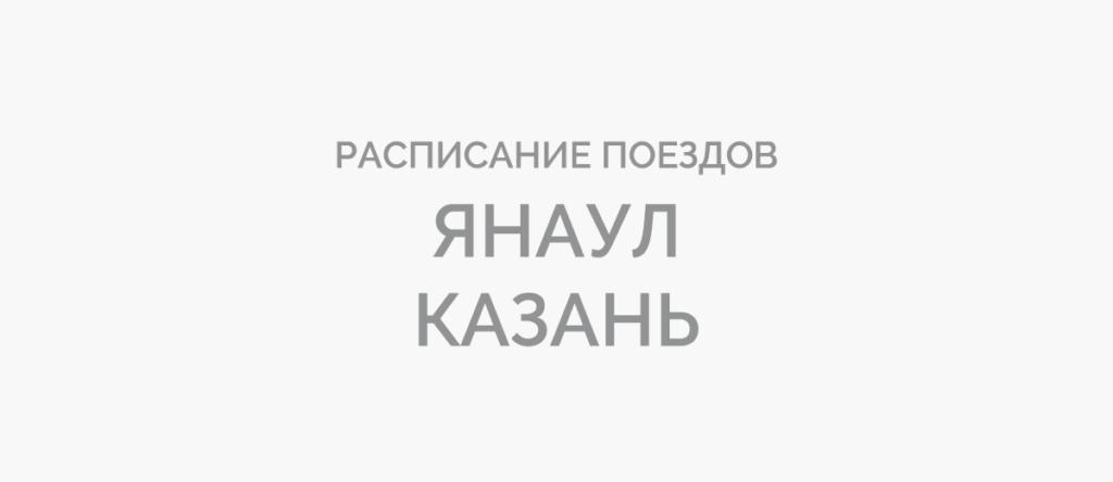 Поезд Янаул - Казань
