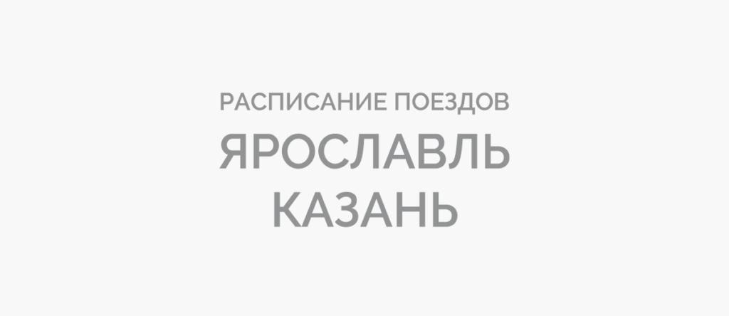 Поезд Ярославль - Казань