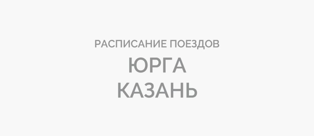 Поезд Юрга - Казань